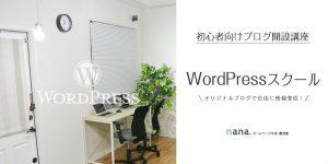 WordPressスクール鹿児島
