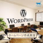 鹿児島市WordPressホームページ作成教室