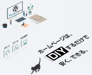鹿児島のおすすめのホームページ作成はnana.ホームページ作成