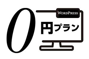 ホームページ制作0円プラン