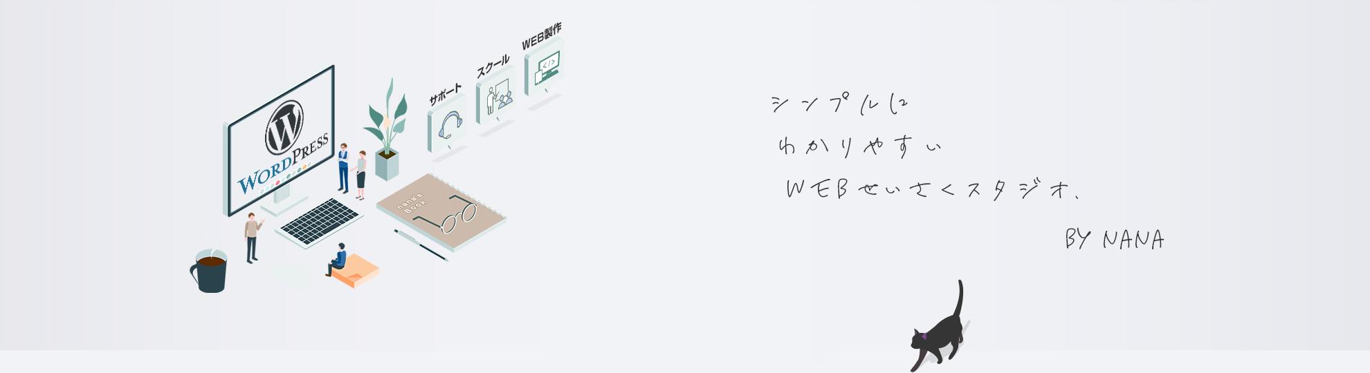 鹿児島で格安WordPressホームページ作成はnana.ホームページ作成